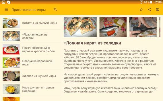 Рецепты рыбаков apk screenshot