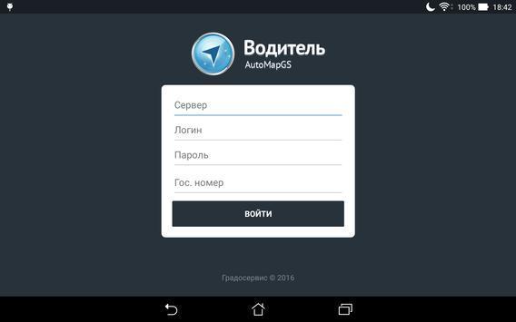Automap Водитель apk screenshot