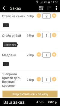 """ресторан """"Гольфстрим"""" apk screenshot"""