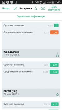 ИАС ТН apk screenshot