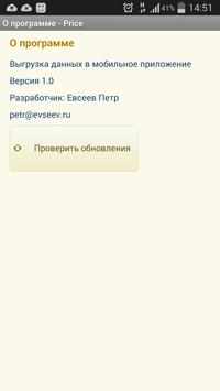 Мобильный прайс apk screenshot