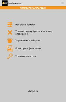 Даджет GSM Конфигуратор poster