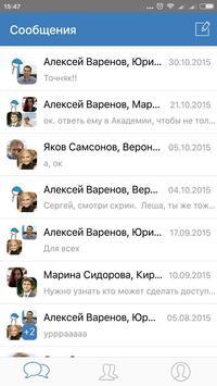 DaOffice Messenger apk screenshot