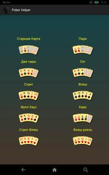 Poker Helper apk screenshot