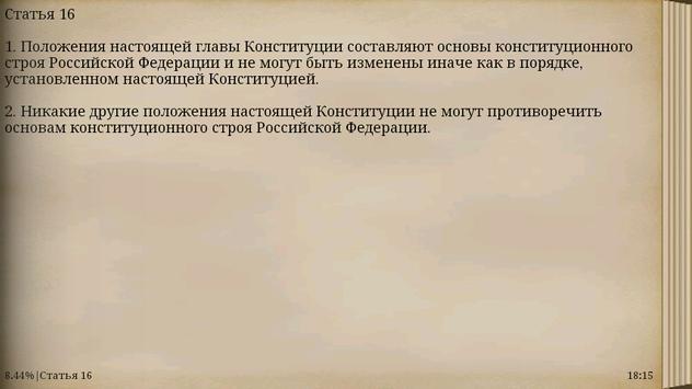 Конституция РФ apk screenshot