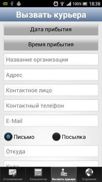 ExMail apk screenshot