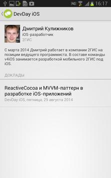 DevDay apk screenshot