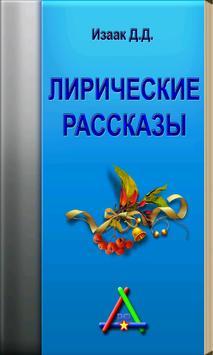 Лирические рассказы poster