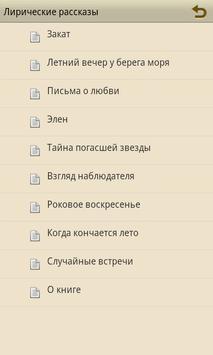Лирические рассказы apk screenshot