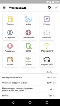 Мой RAV4 - клуб владельцев apk screenshot