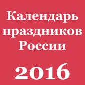 Календарь праздников России icon