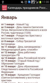 Календарь праздников России apk screenshot