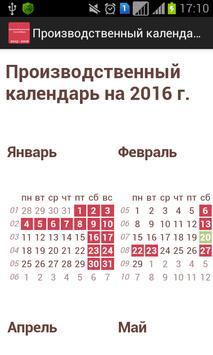 Production calendar of Russia apk screenshot