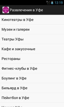 Развлечения в Уфе apk screenshot