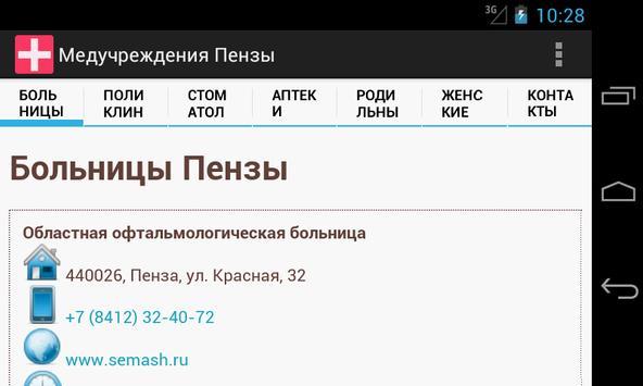Медицинские учреждения Пензы apk screenshot