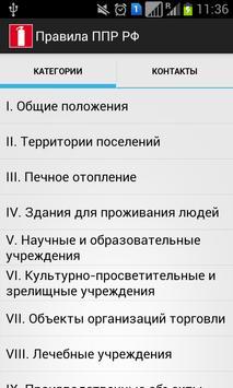 Правила ППР РФ poster
