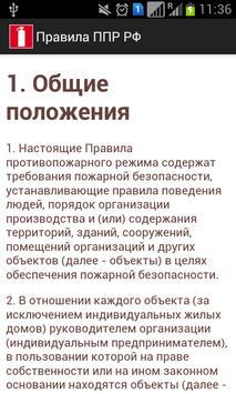 Правила ППР РФ apk screenshot