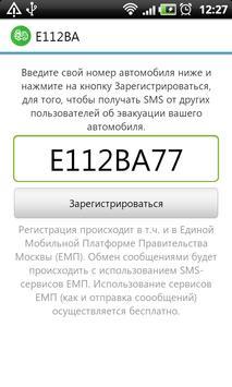 Е112ВА - Эвакуация автомобиля poster