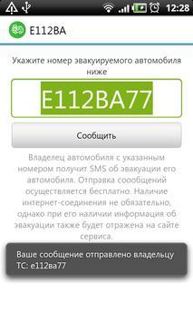 Е112ВА - Эвакуация автомобиля apk screenshot
