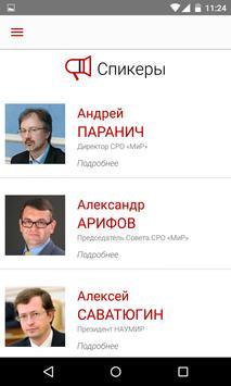 Микрофинансовый бизнес-форум apk screenshot