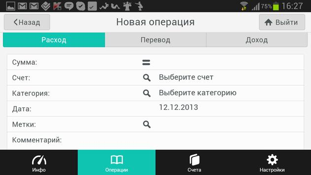Учет для стартапа и м.бизнеса apk screenshot