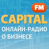 CapitalFM - радио о бизнесе icon