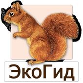 ЭкоГид: Звери Demo icon
