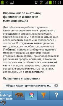 ЭкоГид: Звери Demo apk screenshot