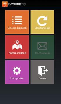 е-Курьер apk screenshot