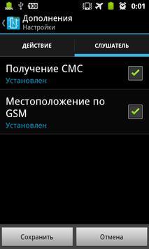 TC Listener SMS apk screenshot