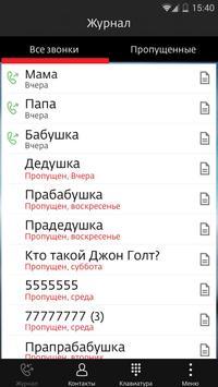 Дом.ru Phone apk screenshot