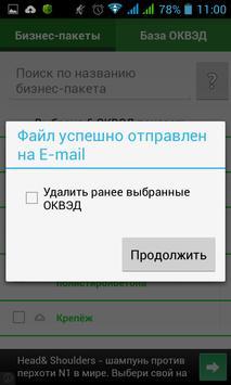 Поиск кодов ОКВЭД apk screenshot