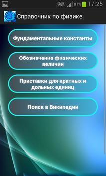 Справочник по физике(free) apk screenshot