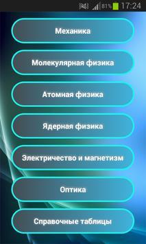 Справочник по физике(free) poster