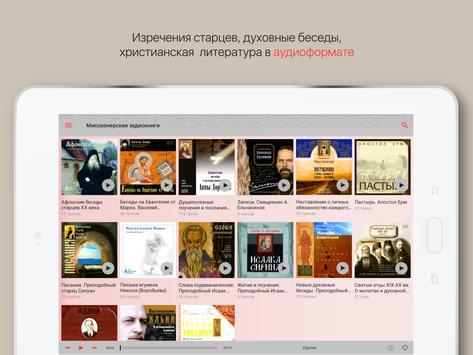 Миссионерские аудиокниги apk screenshot