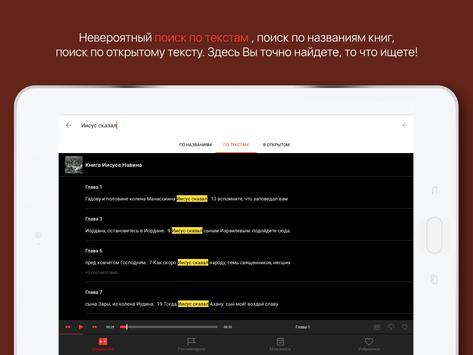 Хоровые песнопения apk screenshot