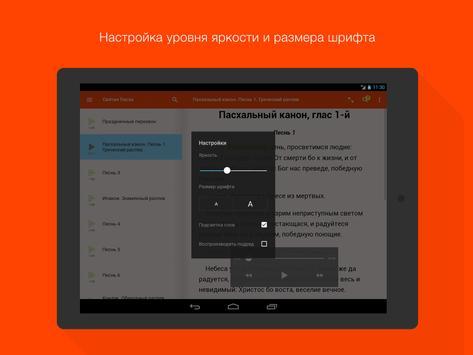 Святая Пасха apk screenshot