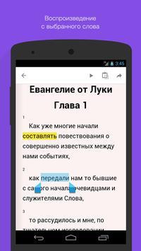 Евангелие от Луки: Библия apk screenshot