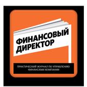 """Журнал """"Финансовый директор"""" icon"""