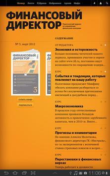"""Журнал """"Финансовый директор"""" poster"""