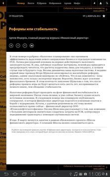 """Журнал """"Финансовый директор"""" apk screenshot"""