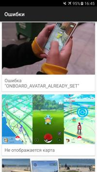 Советы для Pokemon Go (Rus) apk screenshot