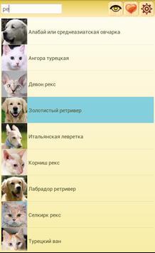 Породы кошек и собак apk screenshot