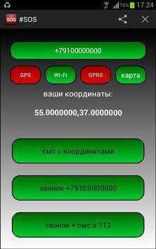 #SOS apk screenshot