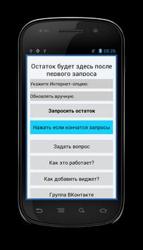 Остаток трафика Мегафон Сибирь apk screenshot