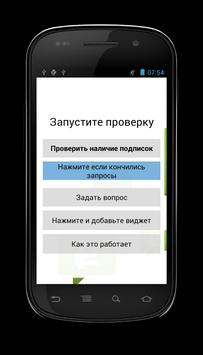 Антиподписка Мегафон apk screenshot