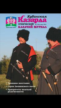 "Cossacks magazine ""Kazarla"" poster"