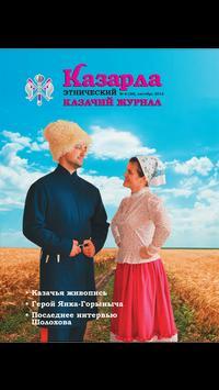 """Cossacks magazine """"Kazarla"""" apk screenshot"""