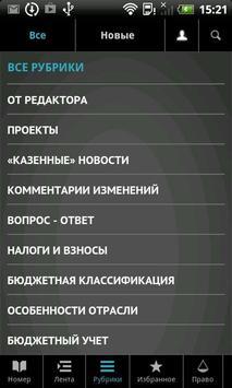 Учет в казенных учреждениях apk screenshot