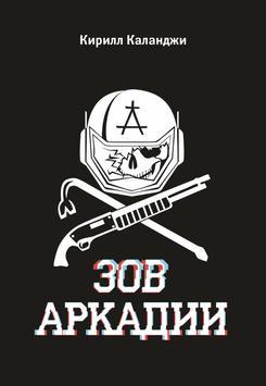ЗОВ АРКАДИИ poster